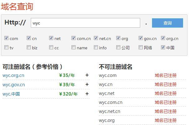 domain-check-2