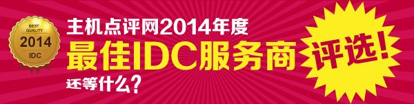 idc-mail-banner-600x150