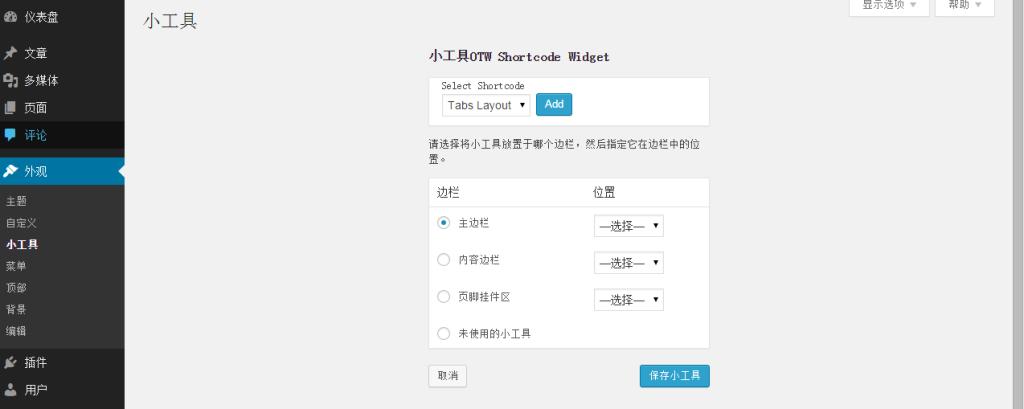 如何在WordPress文章或页面中加入Tab标签页