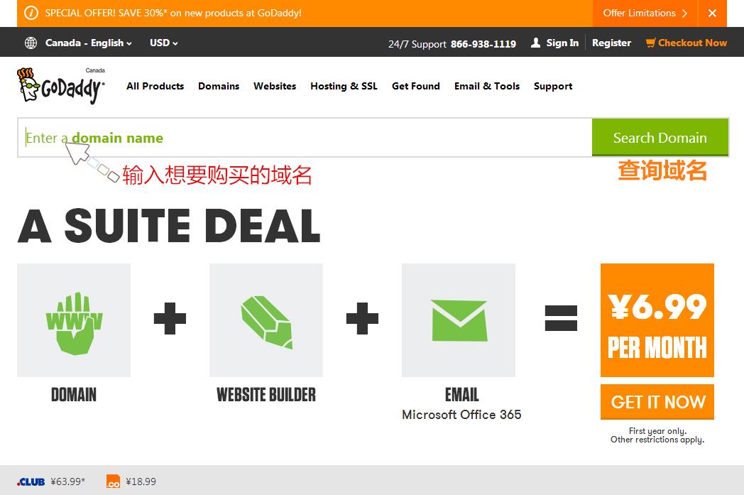 GoDaddy域名购买图文教程