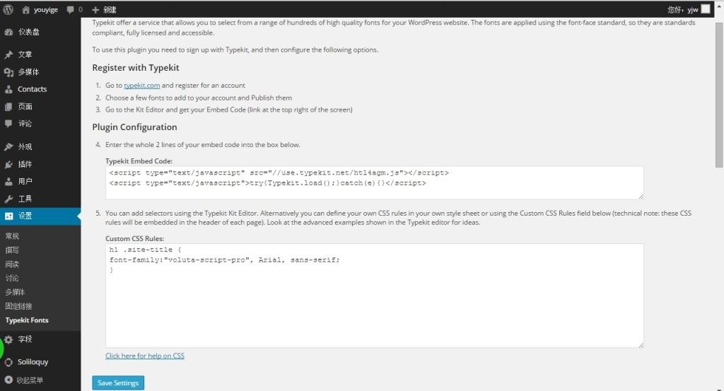 如何在WordPress中添加自定义字体