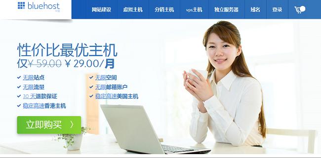 BlueHost香港主机评测