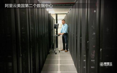 硅谷数据中心上线后,阿里云全球数据中心增至9个